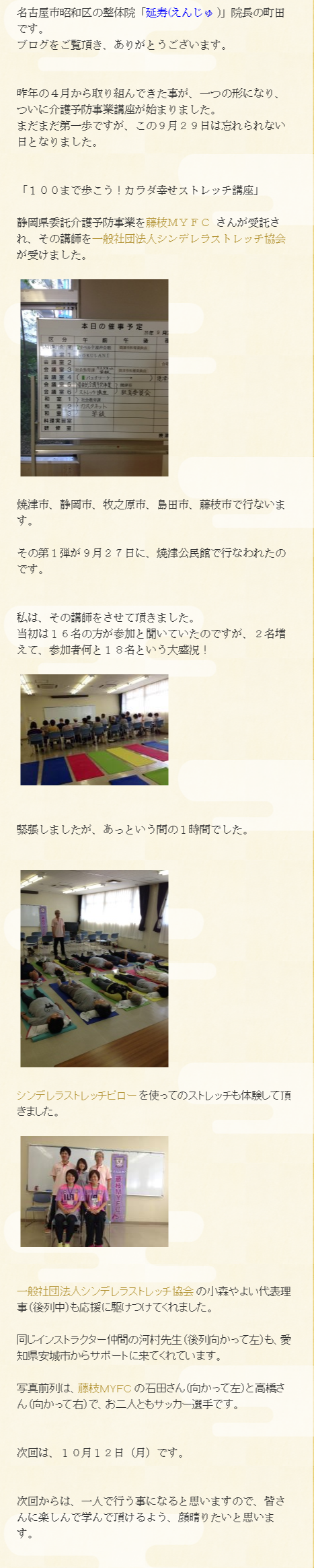 介護予防講座、焼津にて無事開催できました。|健康長寿の守護神、延寿くんのブログ