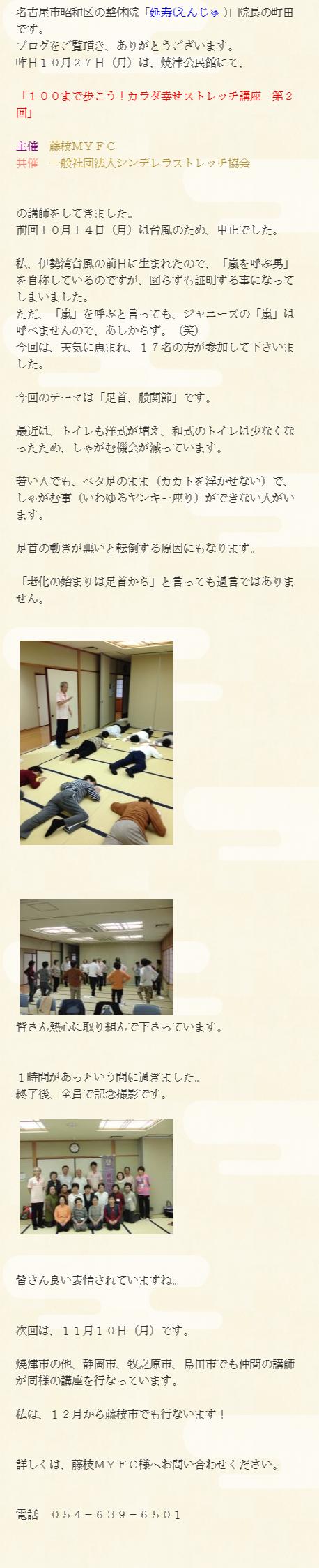 介護予防講座「100まで歩こう!」in焼津2回目|健康長寿の守護神、延寿くんのブログ