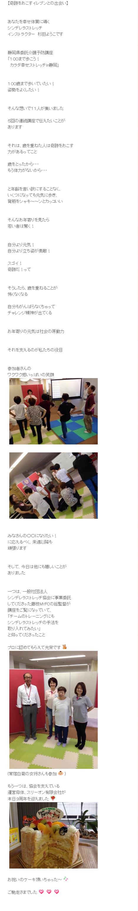 介護予防講座in静岡〜奇跡をおこすイレブン〜|あなたを幸せ体質に導く★シンデレラストレッチ