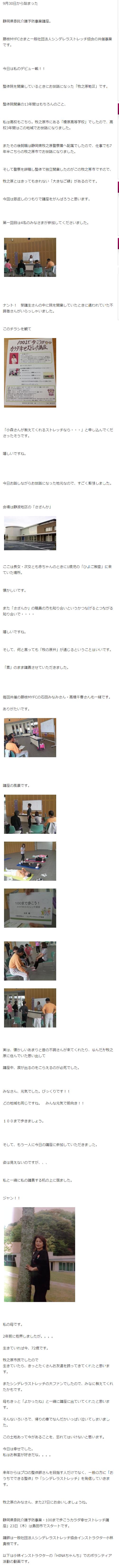 私にとって牧之原という土地は~静岡県委託介護予防講座~|小森やよいのシンデレラストレッチ (1)