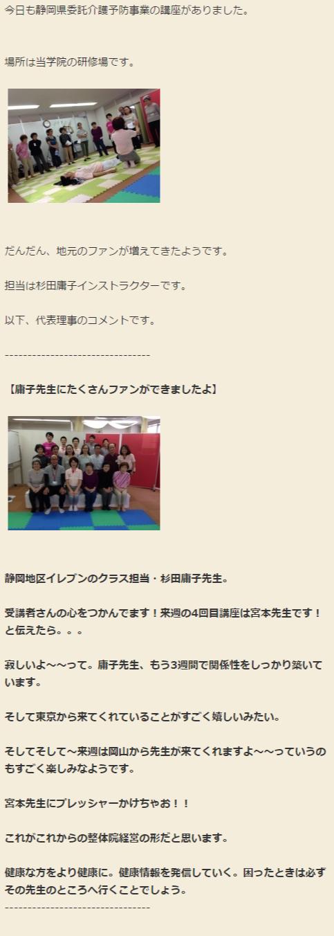 静岡県委託介護予防事業~静岡市講座を当研修場で開催~|整体業界で年収2000万の成功法則