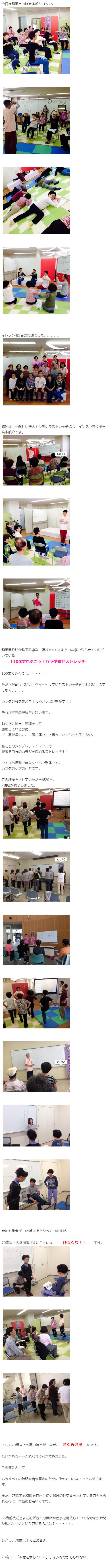 70歳のラインから大きく変わることがある~静岡県委託介護予防事業~|小森やよいのシンデレラストレッチ (1)